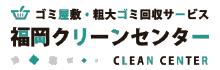 粗大ごみの回収・ゴミ屋敷の片付けなら福岡クリーンセンター