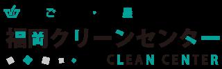 粗大ごみ回収・ゴミ屋敷の片付けなら福岡クリーンセンター