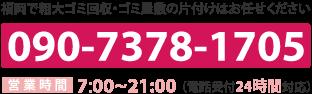 福岡で粗大ごみの回収やゴミ屋敷の片付けなら0120-947-493