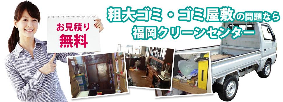 粗大ごみ・ゴミ屋敷の問題なら福岡クリーンセンター