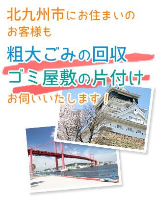 北九州市にお住まいのお客様も、粗大ごみの回収、ゴミ屋敷や汚部屋の片付け、お伺いいたします