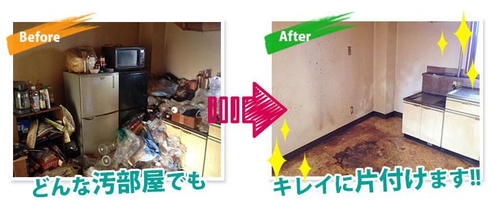 どんな汚部屋でもキレイに片付けます。