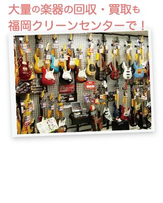 大量の楽器の回収・処分も福岡クリーンセンターで